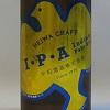 平和クラフト IPA(Indian Pale Ale)